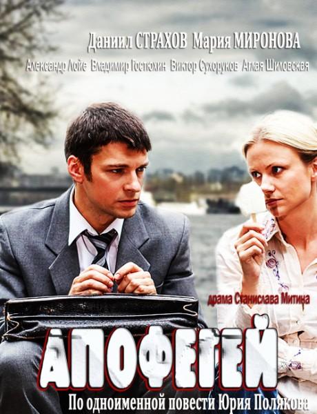 Апофегей (2013) SATRip + DVDRip