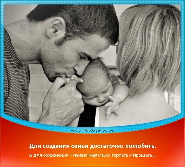 позитивчик дня - Для создания семьи достаточно полюбить. А для сохранения – нужно научиться терпеть и прощать...