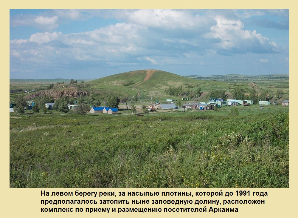 Лагерь для посетителей на Аркаиме (05.11.2015)