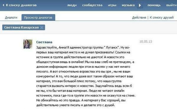 воровство текстов группами вконтакте