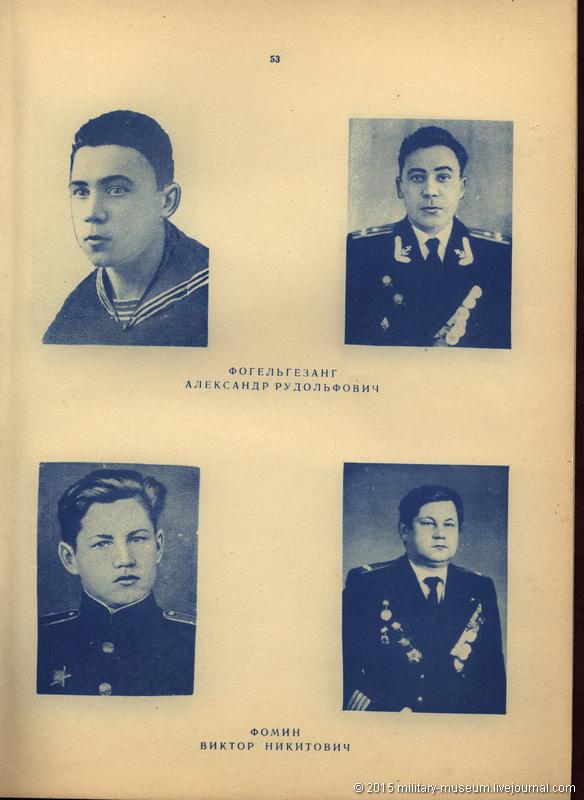 CHVVMU-Sevastopol-1939-1974-054.jpg