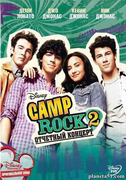 Camp Rock 2: Отчетный концерт / Рок в летнем лагере 2 / Camp Rock 2: The Final Jam (2010/HDRip)