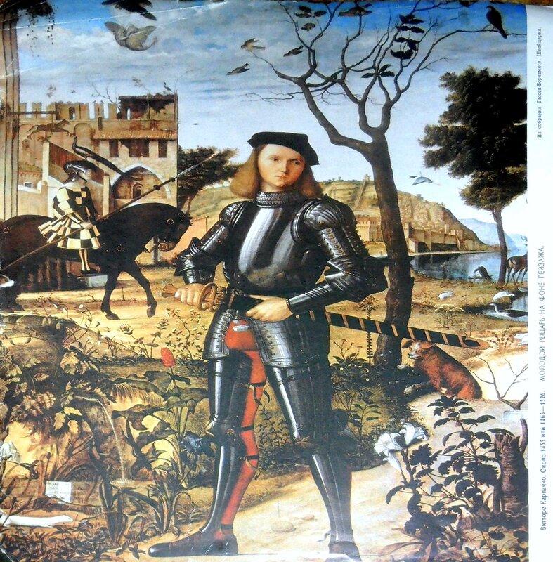 Картины старых мастеров, Витторе Карпаччо, Молодой рыцарь на фоне пейзажа