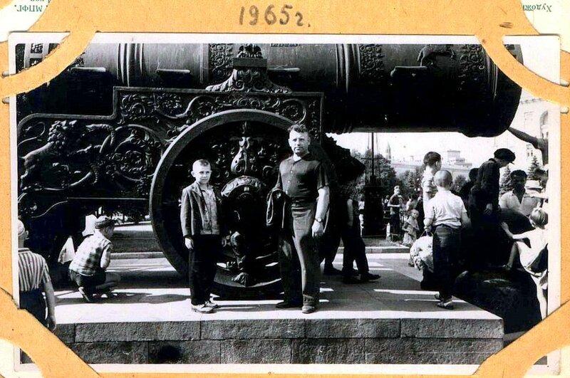 Москва, 1965 год, у Царь-пушки ... Мой альбом (6).jpg