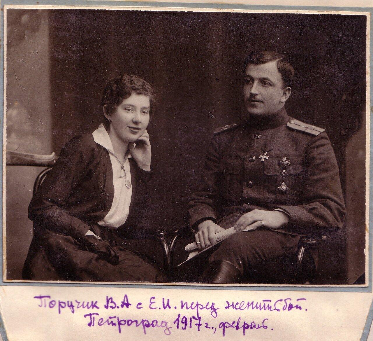 Поручик В.А. с Е.И. перед женитьбой. Петроград, февраль 1917
