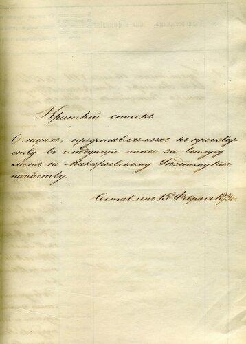 ГАКО, ф 200, оп. 8, д. 68, л. 4