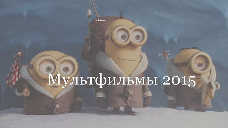 Мультфильмы 2015 - список
