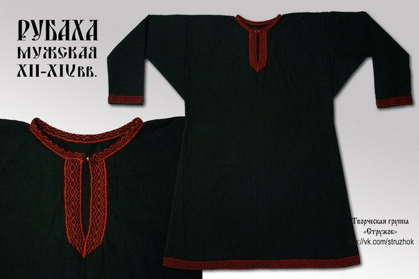 Рубаха чёрная с красной тесьмой.jpg