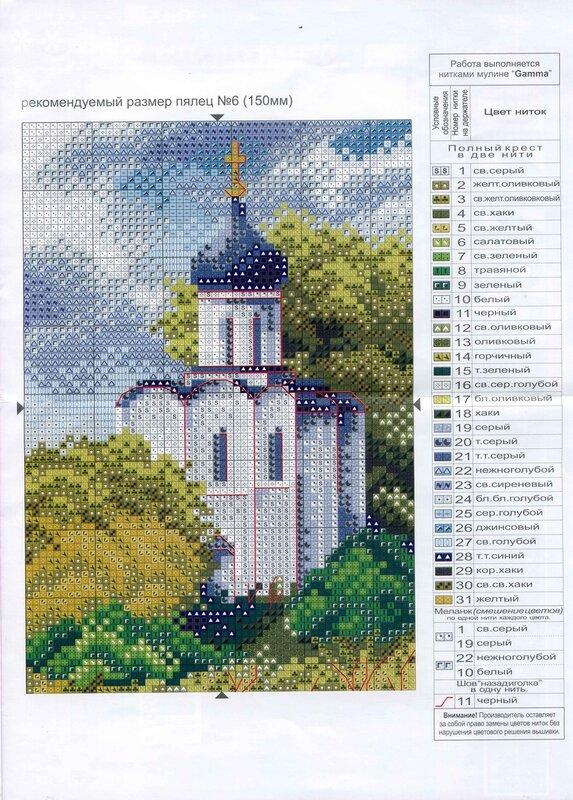 Вышивка схемы крестом церковь 40