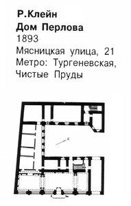 Дом Перлова, план