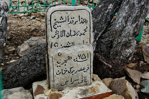 Надгробие надревнем арабском