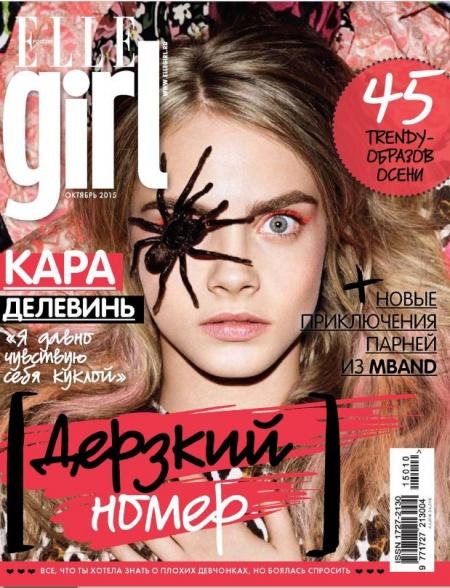 Книга Журнал: Elle Girl №10 (октябрь 2015)