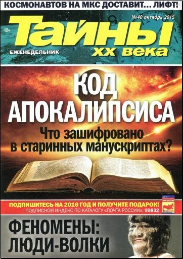 Книга Журнал: Тайны ХХ века №40 (Октябрь 2015)