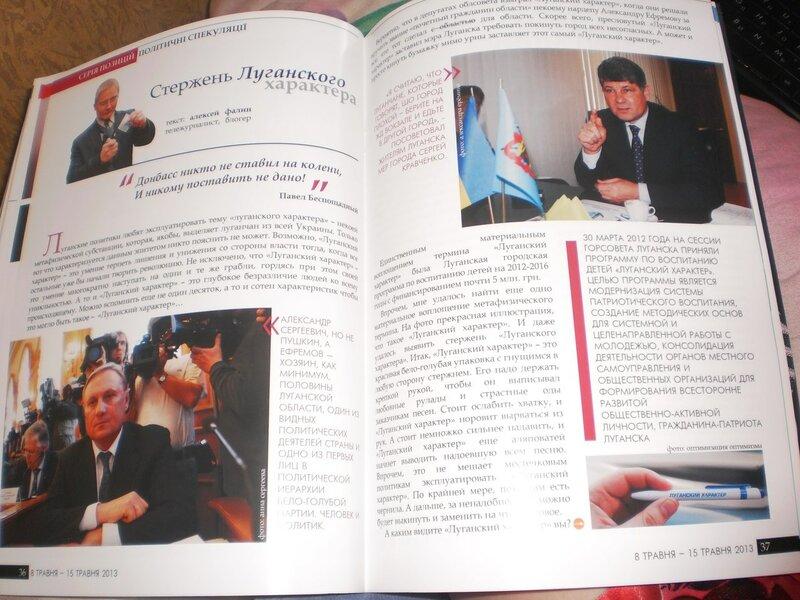 стержень луганского характера от оптимизация оптимизма