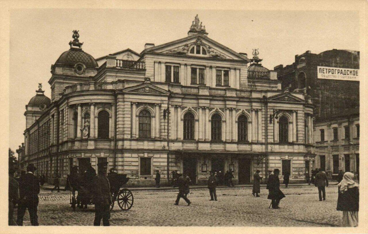 Городской театр.1918.