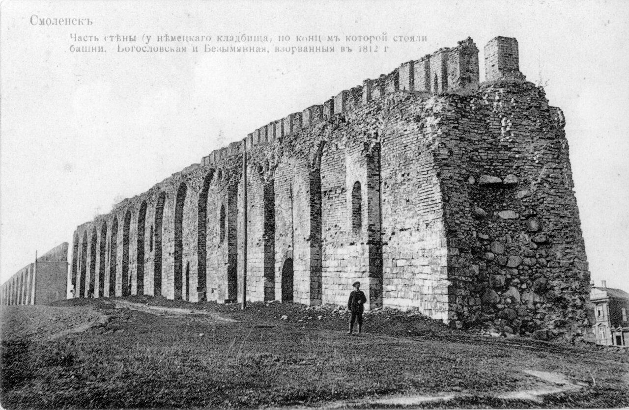 Часть стены у немецкого кладбища