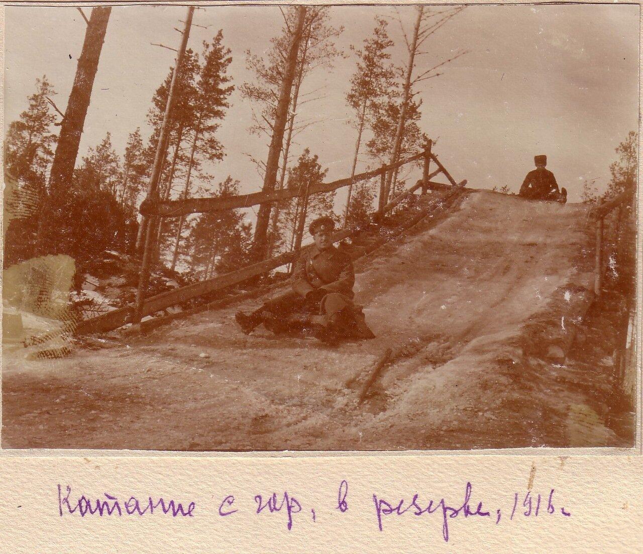 Катание с гор. В резерве. 1916