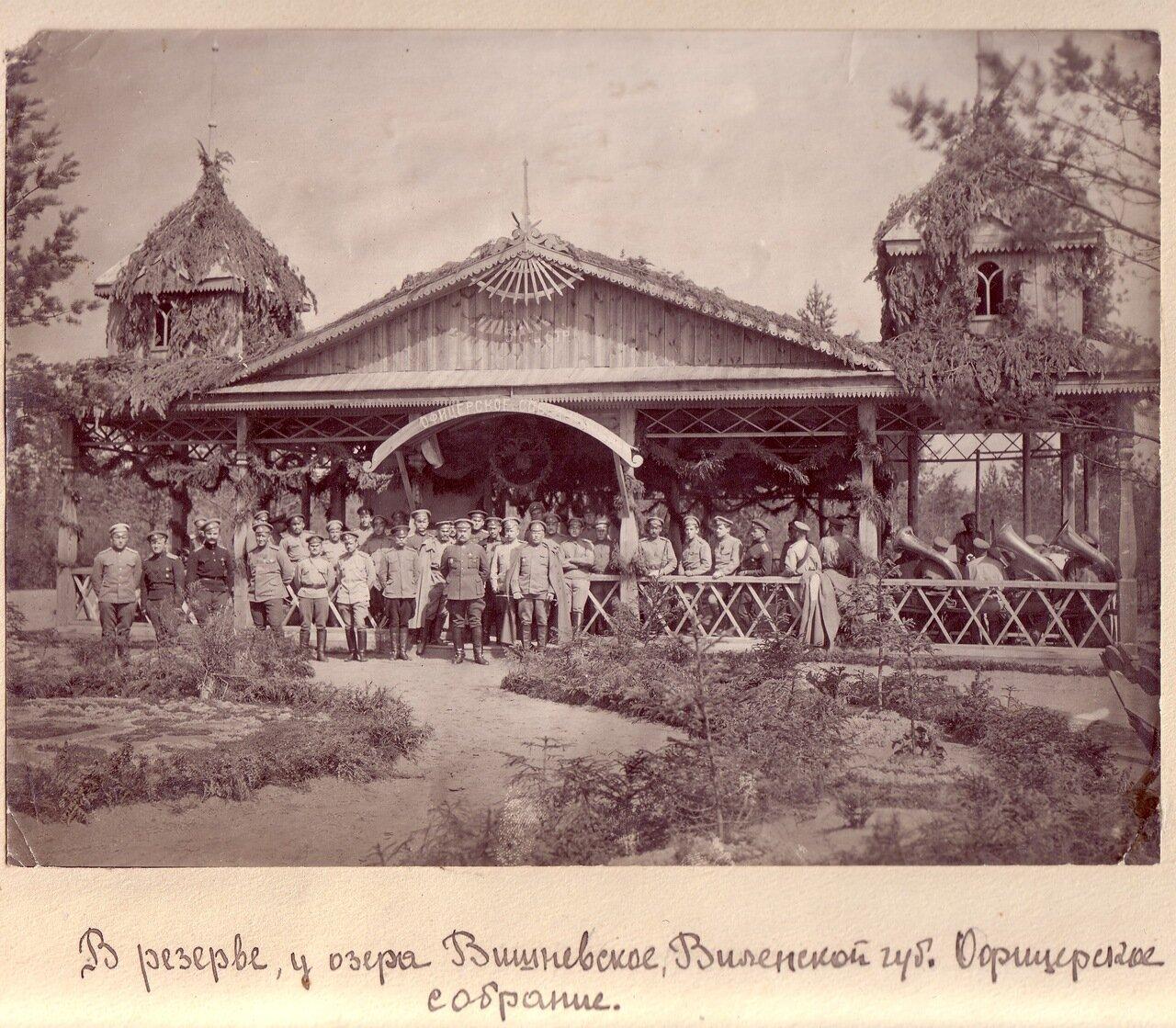 В резерве, у оз. Вишневское, Виленской губернии. Офицерское собрание