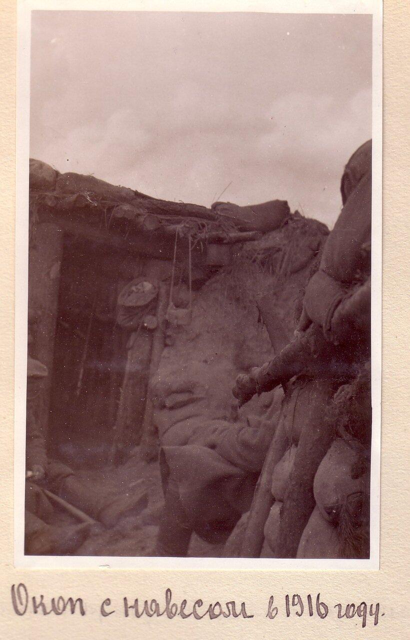 Окоп с навесом в 1916