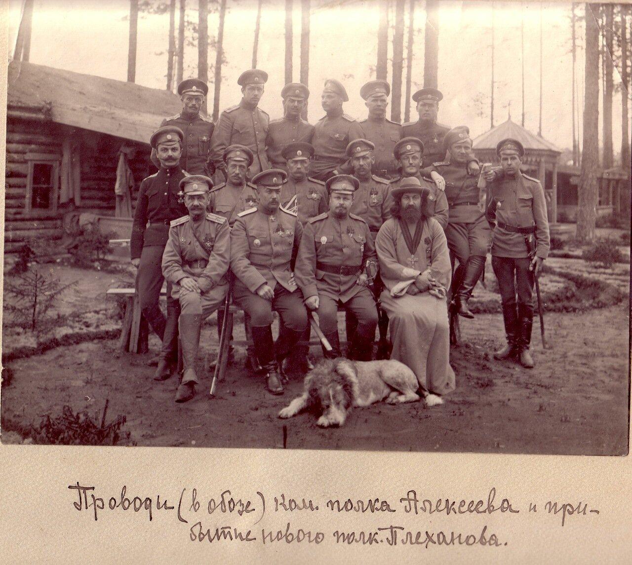 Проводы (в обозе) комполка Алексеева и прибытие нового полковника Плеханова