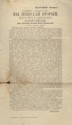 <a target='new' href='http://img-fotki.yandex.ru/get/9220/97867398.17/0_900f5_7a4dd2d6_XXXL.jpg'>21 февраля 1913 г. Манифест императора Николая II по случаю 300-летия царствования Дома Романовых. ГАКО, ф. 133, б/ш, д. 2827, л. 1.</a>