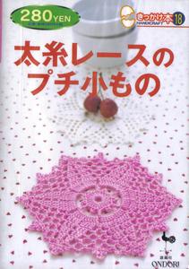 23_Ondori. Handicraft № 18