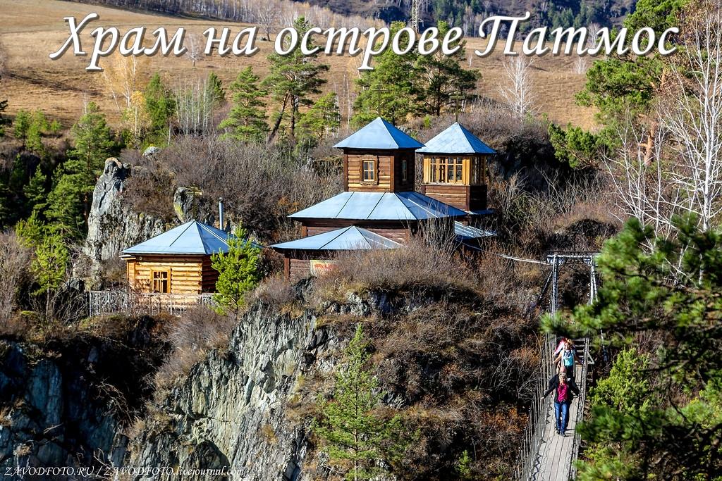 Храм на острове Патмос (Республика Алтай).jpg