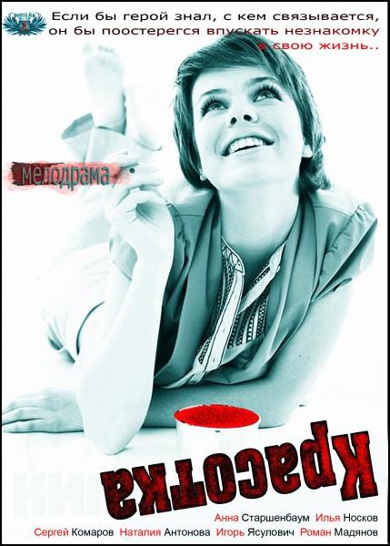 Красотка (2013) HDTVRip + SATRip