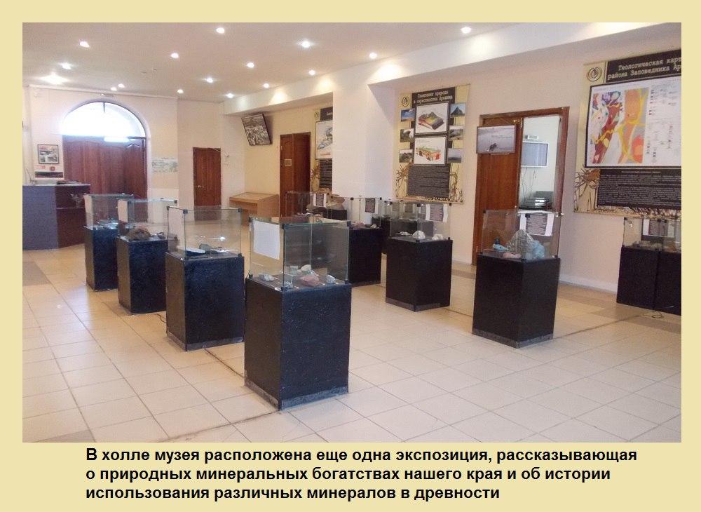 Минералы в музее ″Природы и Человека″ (05.11.2015)
