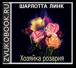 Аудиокнига Шарлотта Линк  «Хозяйка розария»