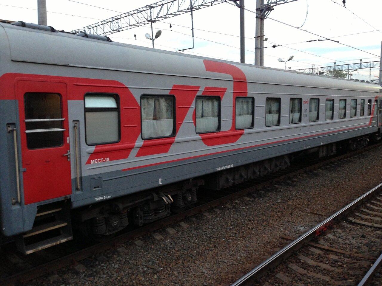 Фото купейный вагон поезд 350 москва анапа 2