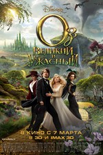 Оз: Великий и Ужасный / Oz the Great and Powerful (2013/BDRip/HDRip/3D)
