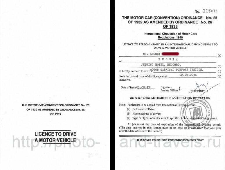2. Лицензия на самостоятельное вождение автомобиля в Шри-Ланке. Как получить права.