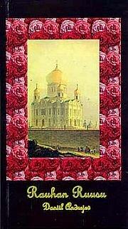 Роза мира скачать полную книгу бесплатно