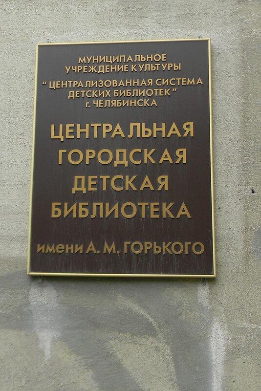 детская библиотека имеНи Горького