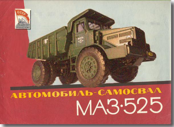 МАЗ-525a.jpg