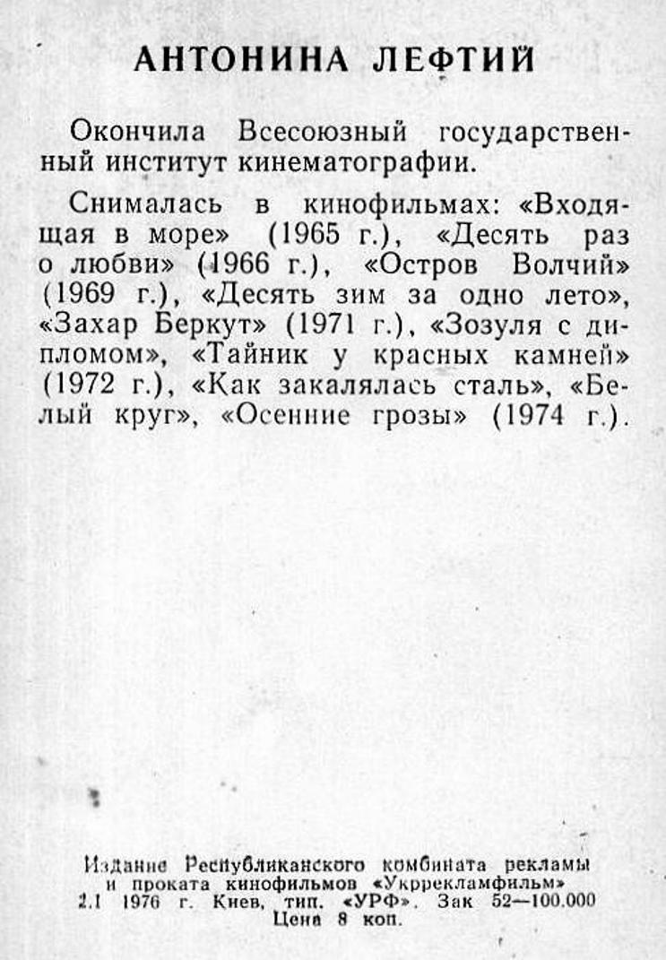 Антонина Лефтий, Актёры Советского кино, коллекция открыток