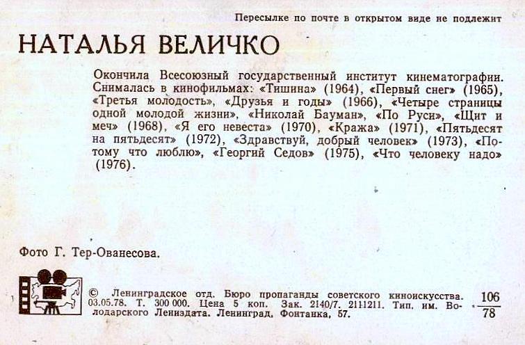 Наталья Величко, Актёры Советского кино, коллекция открыток
