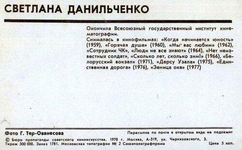 Светлана Данильченко, Актёры Советского кино, коллекция открыток