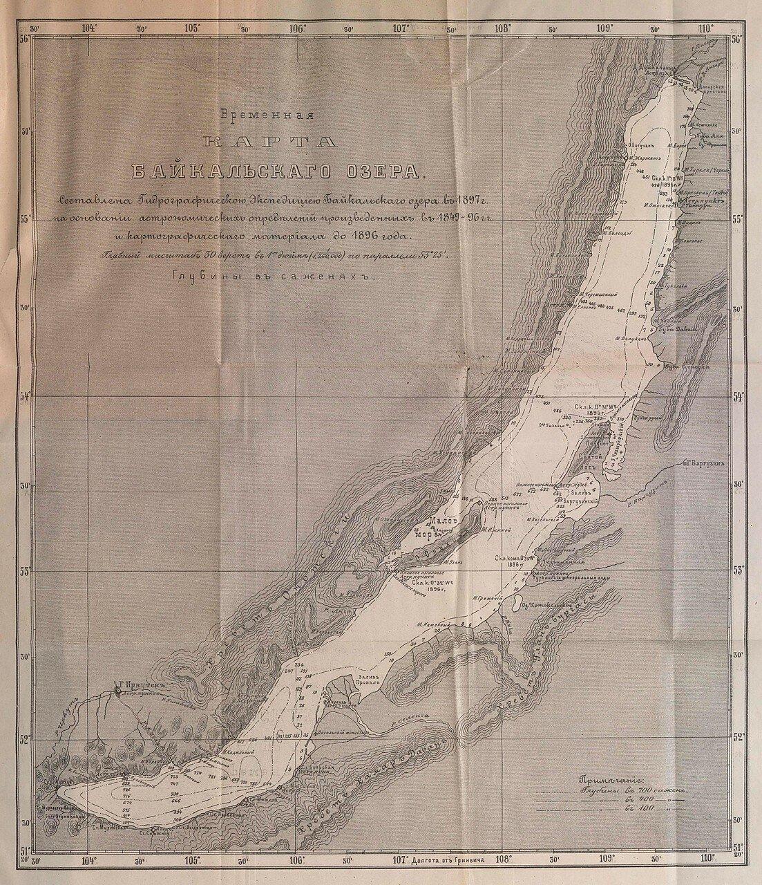04. Временная карта Байкальского озера 1896 года