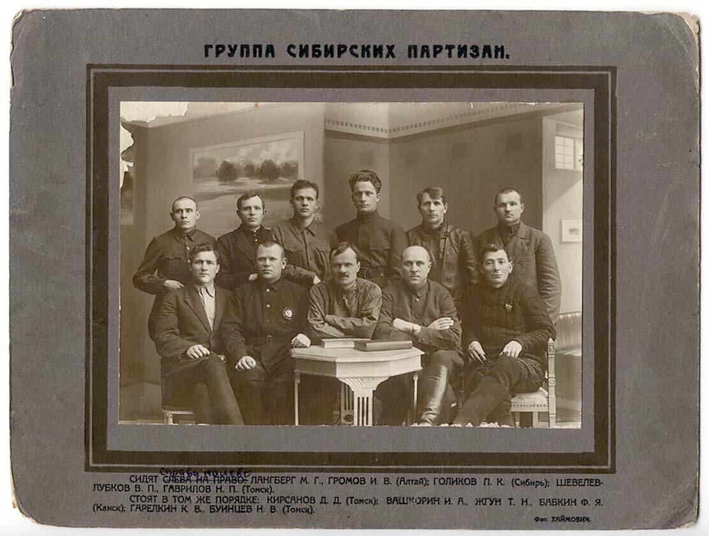 Группа сибирских партизан