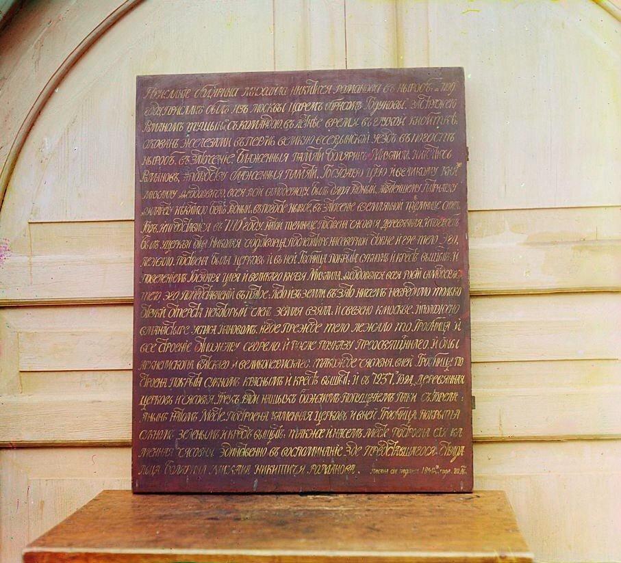 Доска, на которой написана история заключения Михаила Никитича Романова. Не ранее 1912.