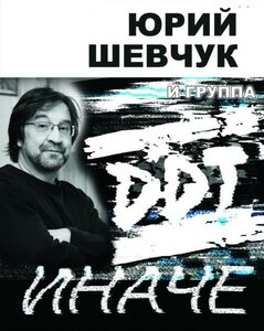 В Кишинёве пройдёт долгожданный концерт «ДДТ»