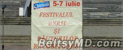 «Фестиваль пива и безалкогольных напитков» — в Бельцах