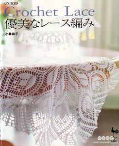 ONDORI Crochet Lace  95