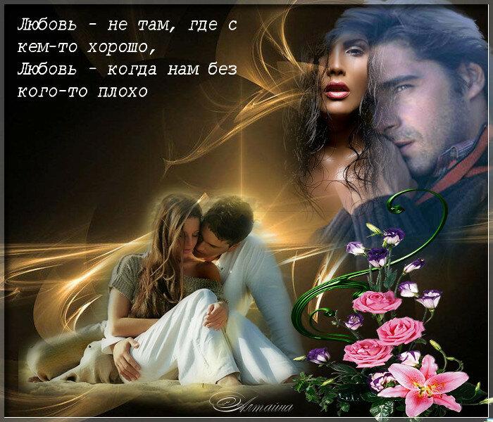 Картинки, открытки где же ты моя любовь