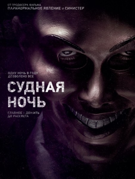 Судная ночь / The Purge (2013) BDRip 1080p / 720p + HDRip
