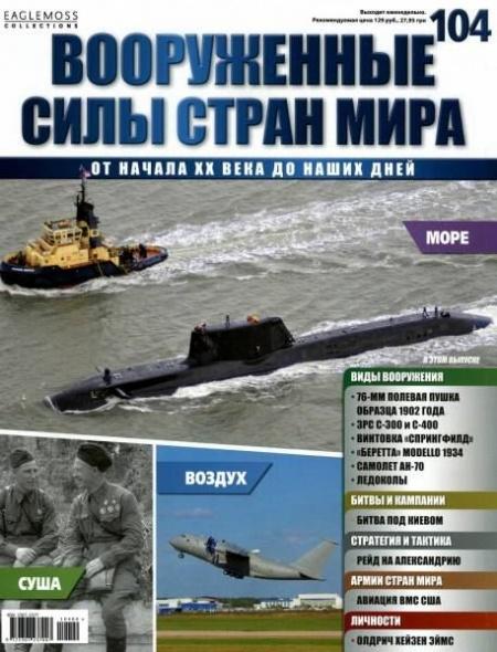 Журнал: Вооруженные силы стран мира №104 (2015)