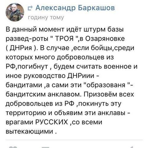 троя днр jyrnalist ru