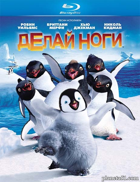 Делай ноги / Happy Feet (2006/HDRip)